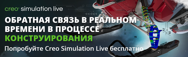 Early Access Creo Simulation Live Announcement e mail banner Russian